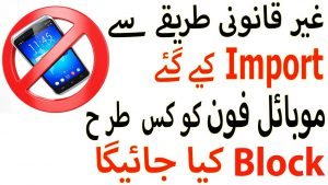 All Mobile Phones Brought into the Country illegally After December 31 Will Be Blocked in Pakistan