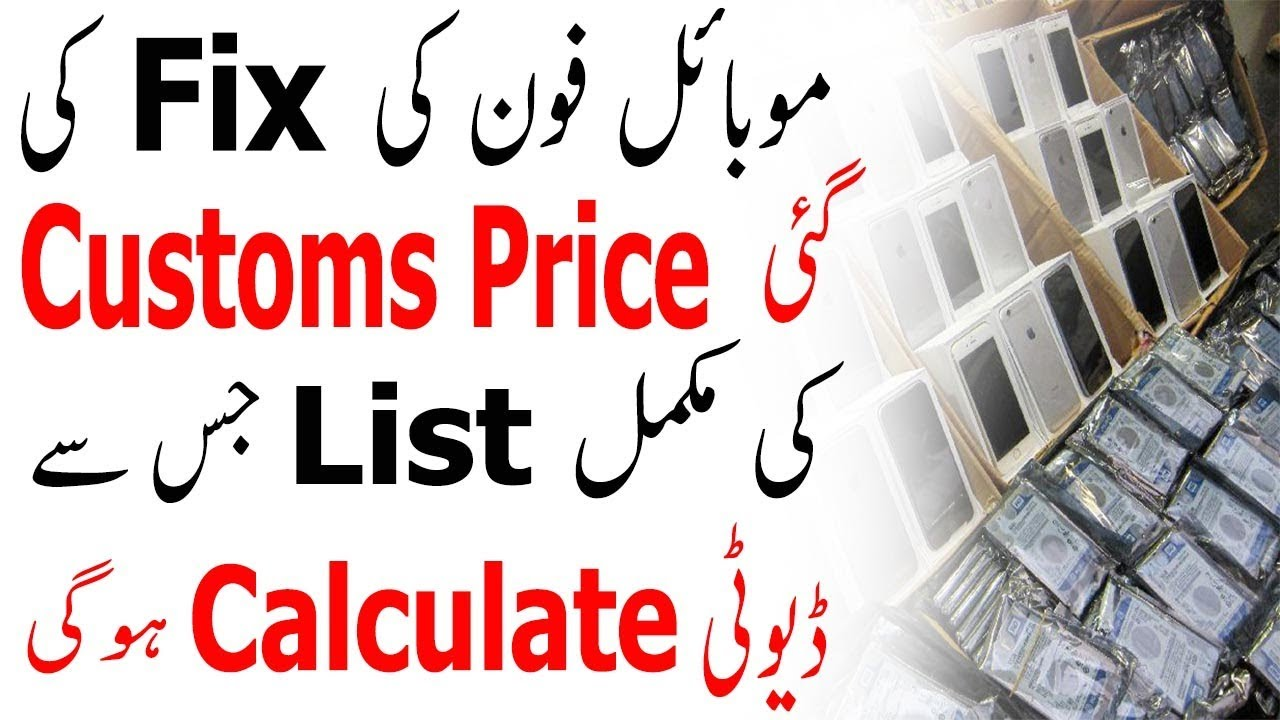 List of Fixed Customs Value of Mobile Phones in Pakistan