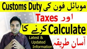 Easy Way to Calculate Import Taxes & Custom Duty on Mobile Phone in Pakistan