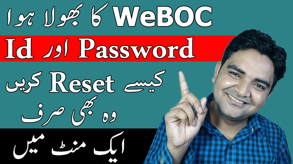 WeBOC Glo Ka ID Password Reset Kaise Karen Sirf 1 Minute Main