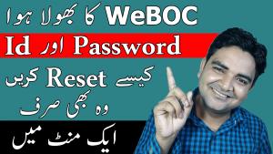 WeBOC Glo Ka ID Password Reset Kaise Karen Sirf 1 Minute Main
